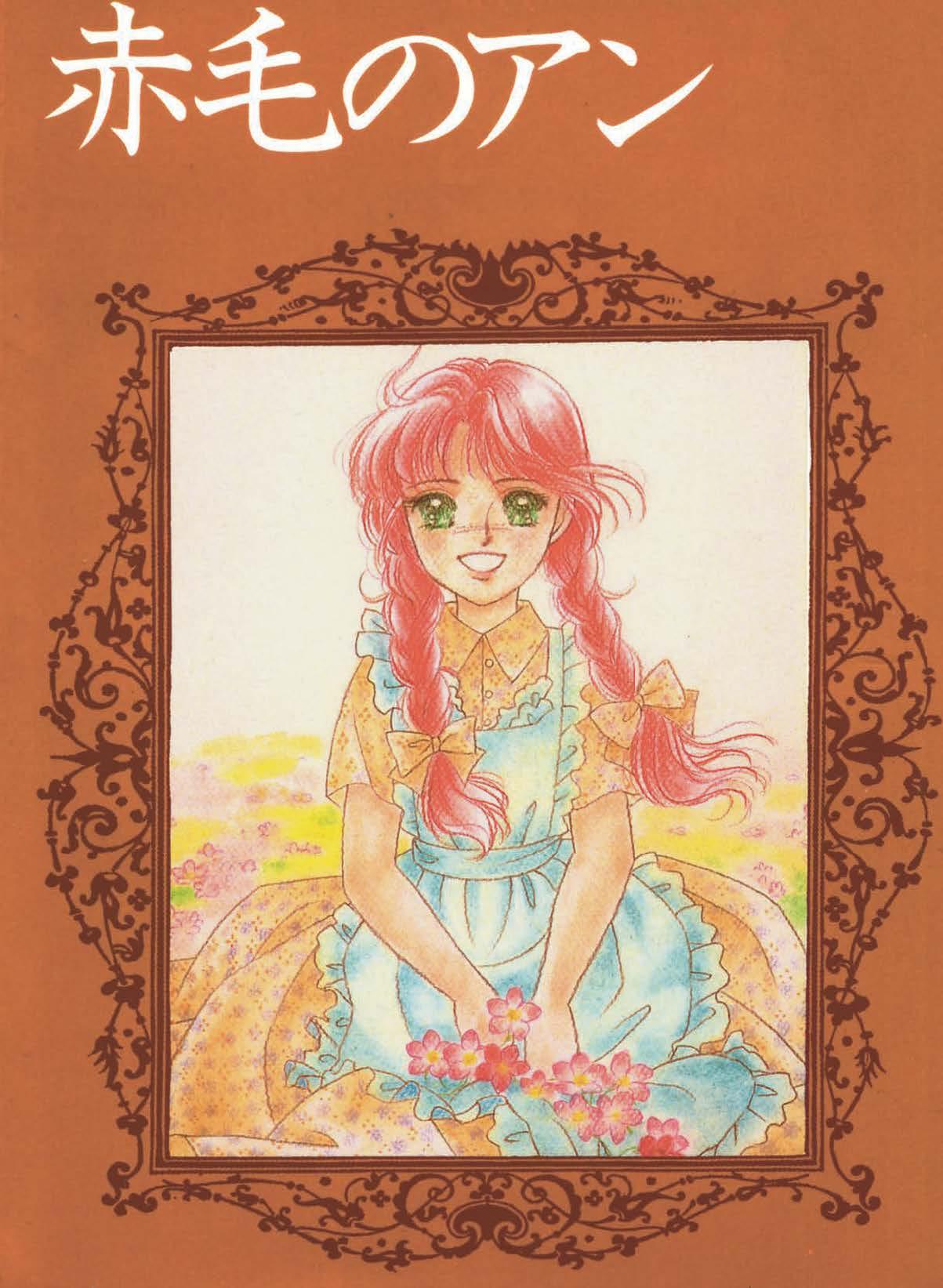 Fumetto ANNA DAI CAPELLI ROSSI vol 1