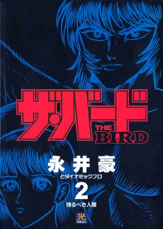 Fumetto The Bird Vol 2